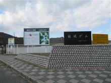 兵庫ダム巡り 加古川水系
