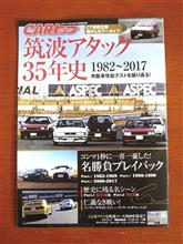 11/28 筑波アタック35年史 1982~2017━━━━━━(゚∀゚)━━━━━━ !!!!!!!