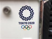 東京2020オリンピック・パラリンピックナンバープレート交換。