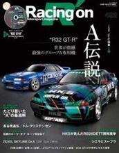Racing on A伝説