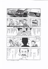 セリカバカ親父登場 5/8