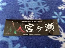 JAPAN 峠 PROJECT 限定 宮ケ瀬X'mas バージョン
