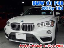 BMW X1(F48) ナビキャンセルなどコーディング施工