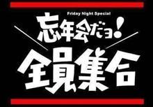 ボーネン会(﹡ˆ﹀ˆ﹡)♡