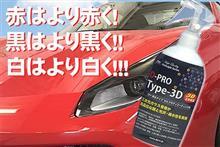 みんカラ:モニターキャンペーン【DPRO Type3D】