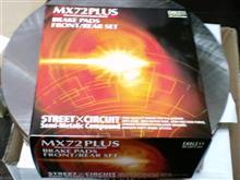 ブレーキパッドはMX72PLUSを買いました。