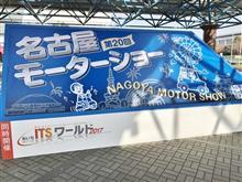 名古屋モーターショーへ行って来ました