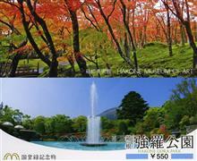 紅葉を求めて 箱根美術館・強羅公園