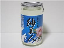 カップ酒1737個目 紬美人 野村醸造【茨城県】