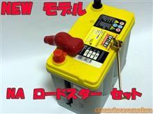 ロードスターNAのバッテリー交換(用意)