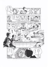 セリカバカ親父、怒りの裏拳 6/8