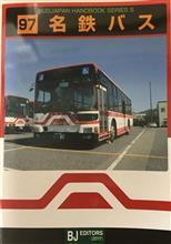バスジャパンハンドブックシリーズ97 名鉄バス♪