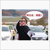 緊急告知! 12月2日に東海 ...