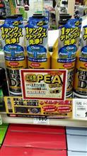 遂に呉もPEA(フューエルワンで有名な添加剤)