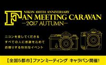 Nikon ファンミーティング キャラバン ~仙台サンプラザ~