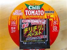 チリチリするチリトマト!
