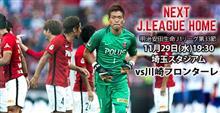 2017 J1 第33節 vs 川崎フロンターレ