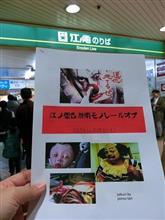 【ミネラル】江ノ電・湘南モノレールオフ