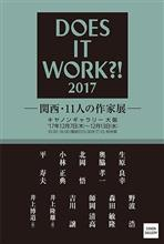 関西・11人の作家展:DOES IT WORK?! 2017