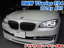 BMW 7シリーズ(F04) デイライトなどコーディング施工