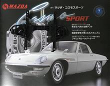 週刊マツダ・コスモスポーツ Vol.6とVol.7(フロントサス組立)♪