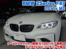 BMW M2(F87) アームドフラッシャー装着&フロントウインカーLED化とコーディング施工