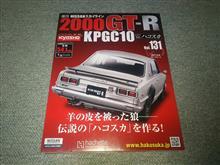 週刊ハコスカGTR Vol.131
