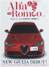 別冊Tipo Alfa & Romeo vol.23本日発売!うちの子が!!