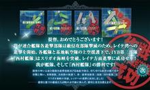 とある提督の艦これ日記 ~2017年秋イベント攻略~