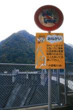 岡山ダム巡りツアー 廃なモノ?とダム3連発編
