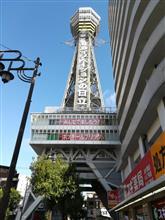 はぢめて大阪の地に立つ