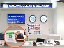 佐川急便のグループが、WeChatPayの正規代理店として日本国内でサービス開始