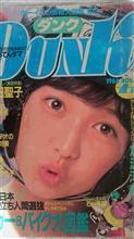 懐かしい雑誌!