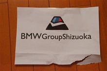 BMW GroupShizuokaぷちオフー2017,12(タイトル長っ!)