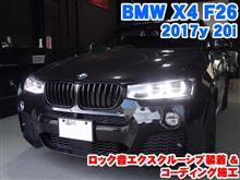 東京都よりご来店!BMW X4(F26) ロック音エクスクルーシブ装着とコーディング施工