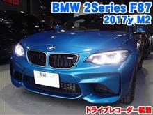 BMW M2クーペ(F87) ドライブレコーダー取付