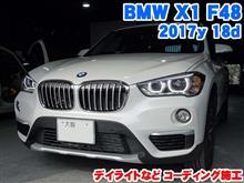 BMW X1(F48) デイライトなどコーディング施工