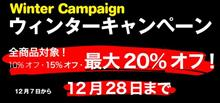 大幅値引きのチャンス! 今年もウィンターキャンペーン開催! 12/7〜12/28