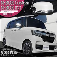 【最新商品】N-BOXのサイドミラーに美しい輝きをプラス!簡単装着でゴージャスグレードアップ