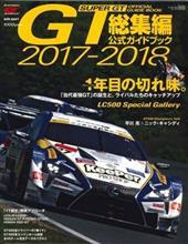 スーパーGT公式ガイドブック 2017-2018 総集編