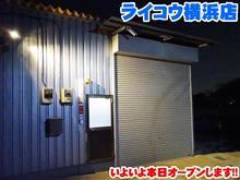 ★お知らせ★ ライコウ横浜店 本日よりオープンさせていただきます!!