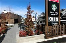 新あしあと♪♪ 93 スターバックスコーヒー 栃木倭町店 さん!!! ^^v -栃木市-