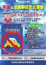 年末の交通事故防止運動