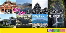 九州よかよかドライブパス(2&3日目)