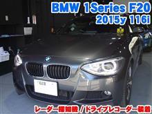 BMW 1シリーズ(F20) ドラレコ付レーダー探知機装着