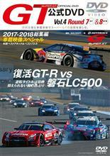 スーパーGT公式DVD No.4・・・