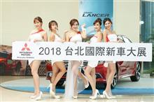 2018 世界新車大展 Mitsubishi Motors Model 名單 搶先魅力曝光 : 台湾 ・・・・