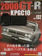 週刊スカイライン2000GT-R(ハコスカKPGC10)Vol.132♪