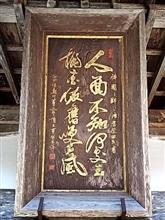 神社仏閣巡り(栃木秘境編)