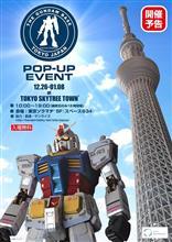 東京ソラマチのGBTポップアップイベント、開催概要が公開!